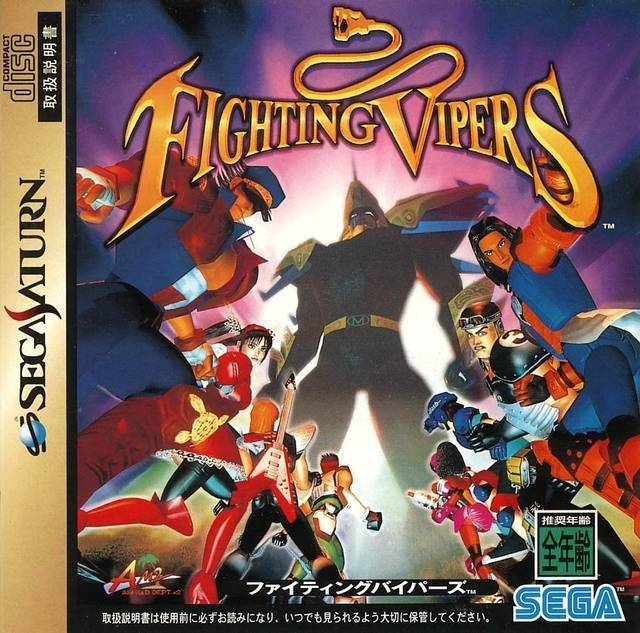 sega-saturn-fighting-vipers